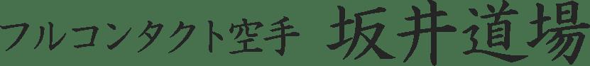 フルコンタクト空手 坂井道場